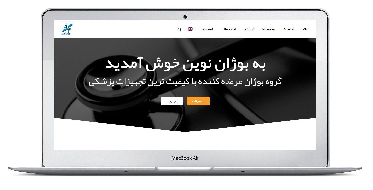 طراحی سایت گروه بوژان