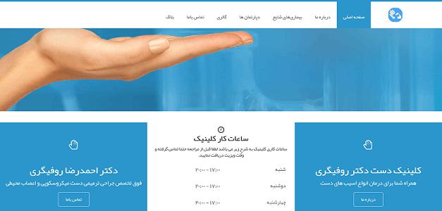 طراحی سایت دکتر احمدرضا روفیگری