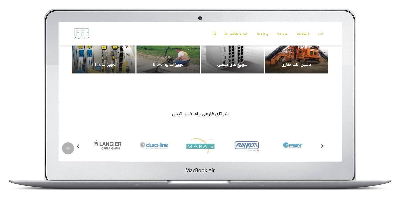 طراحی سایت راما فیبر کیش