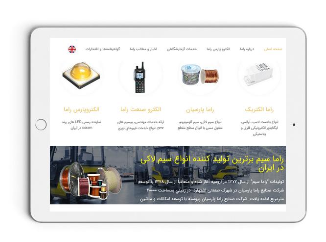 طراحی سایت راما