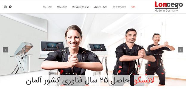 طراحی سایت لانسگو ایران