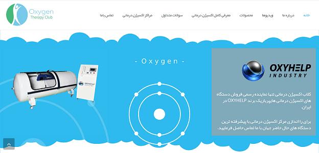 طراحی سایت کلاب اکسیژن درمانی ایران