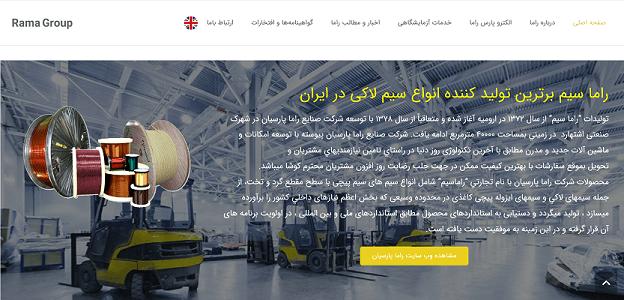 طراحی سایت گروه صنعتی راما